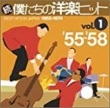 続・僕たちの洋楽ヒットVol.1
