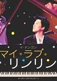 マイ・ラブ・リンリン [DVD]