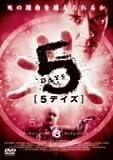 5デイズ VOL.3 [DVD]