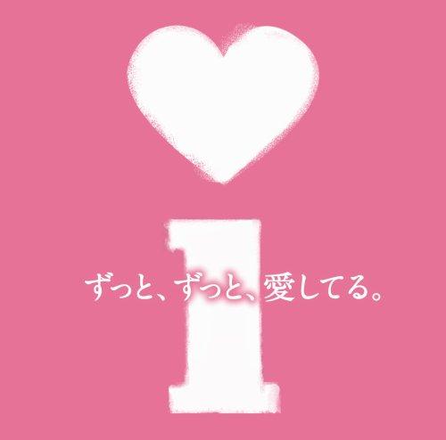 i ~ずっと、ずっと、愛してる~