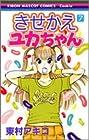 きせかえユカちゃん 第7巻