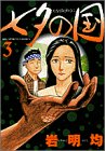 七夕の国 (3) (ビッグコミックス)