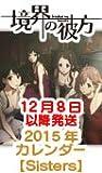 境界の彼方 2015年カレンダー【Sisters】 【特典 名瀬 美月(なせ みつき)写真同封】