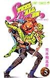 STEEL BALL RUN スティール・ボール・ラン 5 (ジャンプ・コミックス)