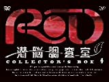 RD 潜脳調査室 コレクターズBOX[4] [DVD]