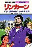 リンカーン どれい解放をおこなった大統領 (学習漫画 世界の伝記)