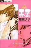 王子ロマンチカ (フラワーコミックス)