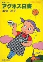 アグネス白書 (集英社文庫 コバルトシリーズ 52F)