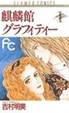 麒麟館グラフィティー (1) (フラワーコミックス)