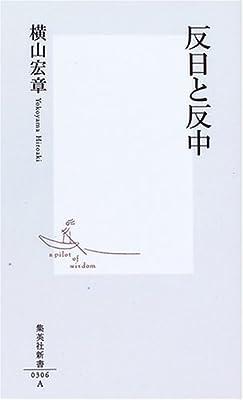 反日と反中 (集英社新書)