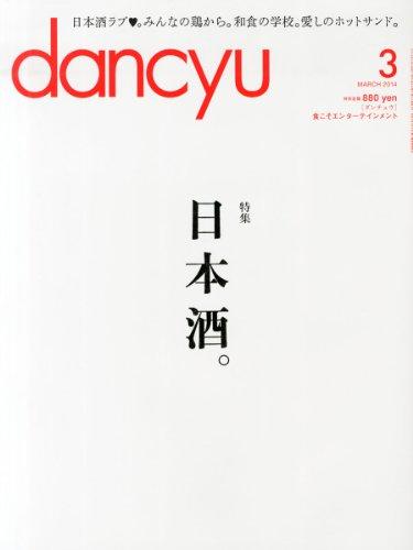 dancyu (ダンチュウ) 2014年 03月号 [雑誌]