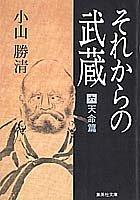 それからの武蔵 6 天命篇 (集英社文庫)