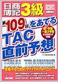 日商簿記3級第109回をあてるTAC直前予想―合格するためのフ…