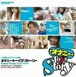 オナニートーイズストーリー奥 [DVD]