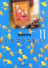 イタズラなKiss (11) (集英社文庫―コミック版)