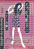 バラ色の明日 2 (集英社文庫)
