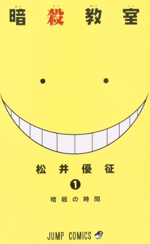 暗殺教室 1 (ジャンプコミックス)