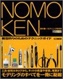 ノモ研~野本憲一モデリング研究所~