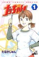 ナッちゃん 1 (ジャンプコミックスデラックス)