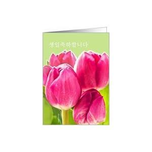 Amazon.com: Happy Birthday in Korean, bright pink tulip
