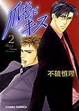 爪先にキス 2 (2) (キャラコミックス)