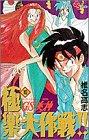 GS(ゴーストスイーパー)美神極楽大作戦!! (10) (少年サンデーコミックス)