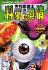 岸和田博士の科学的愛情(10) (ワイドKCアフタヌーン)