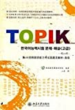 img - for 14 back to the Korean Language Proficiency Test Zhenti and high resolution (with MP3 Disc 1) [Paperback] book / textbook / text book