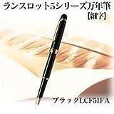 ランスロットシリーズ5シリーズ万年筆(細字)【ブラック】 LCF51FA