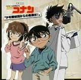 名探偵コナン ドラマCD 少年探偵団からの挑戦状!