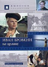 wanja-erobert-neuland-ivan-brovkin-na-celine-engl-ivan-brovkin-on-the-state-farm-russische-originalf
