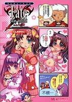 マジキュー4コマ Fate/stay night CLIMAX!(2) (マジキューコミックス)
