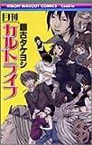 月刊カルトライフ (りぼんマスコットコミックス)