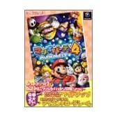 マリオパーティ4 (任天堂ゲーム攻略本)
