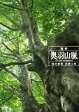 NHKスペシャル 巨樹 奥羽山脈 緑の魔境・和賀山塊[DVD]