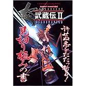 武蔵伝IIBLADEMASTER―スクウェア・エニックス公式 (Vジャンプブックス―ゲームシリーズ)