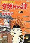 夕焼けの詩―三丁目の夕日 (20) (ビッグコミックス)