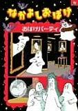 なかよしおばけ おばけパーティー [DVD]
