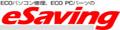 エコPCパーツ eSaving