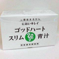 銀座まるかん ゴッドハートスリム青汁
