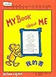 My Book about Me (Mandarin Chinese Edition)