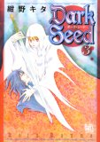 Dark Seed 3 (3) (バーズコミックス ガールズコレクション)