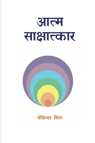 Atma Sakshatkar: Self Realization (Hindi) (Hindi Edition), by Davinder Gill