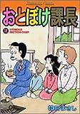 おとぼけ課長 18 (芳文社コミックス)