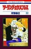 ツーリング・エクスプレス 22 (花とゆめCOMICS)
