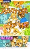 アタシがハマッた4つの純愛 (Betsucomiフラワーコミックス)