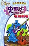 img - for Holmes series Scooby Doo ghost singer book / textbook / text book