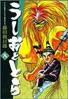 うしおととら 文庫版 第9巻 2005-05発売