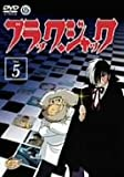 ブラック・ジャック Vol.5 [DVD]