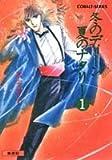 冬のディーン夏のナタリー〈1〉 (集英社文庫―コバルトシリーズ)